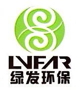 深圳市绿发鹏程环保科技有限公司