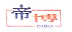 深圳市帝博贸易有限公司 最新采购和商业信息
