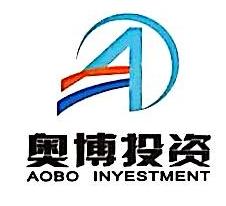 重庆奥博投资有限公司
