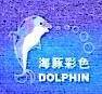无锡海豚彩色包装有限公司 最新采购和商业信息