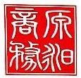 上海源昶商务服务有限公司