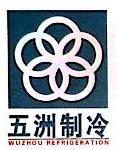 南京五洲制冷集团有限公司杭州分公司 最新采购和商业信息