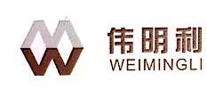 深圳市伟明利金属制品有限公司 最新采购和商业信息
