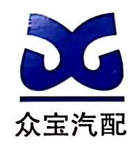 上海众宝汽车配件有限公司 最新采购和商业信息