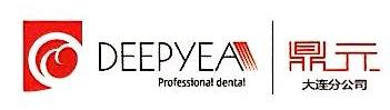 大连鼎元牙科科技有限公司 最新采购和商业信息
