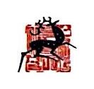 南京帝尔斯国际贸易有限公司 最新采购和商业信息