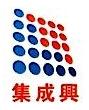 深圳市集成兴光电有限公司 最新采购和商业信息
