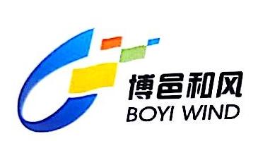 北京博邑和风科技有限公司