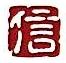 湖南天信土地评估有限公司 最新采购和商业信息