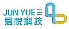 江西君悦科技有限公司 最新采购和商业信息
