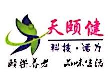 厦门天颐健生物科技有限公司 最新采购和商业信息