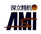 深圳市深立精机科技有限公司 最新采购和商业信息