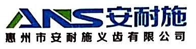 惠州市安耐施义齿有限公司 最新采购和商业信息