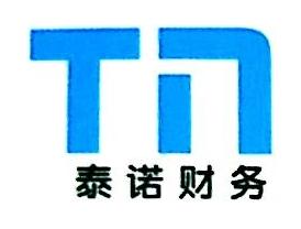 西安泰诺财务咨询有限公司 最新采购和商业信息