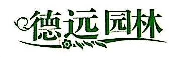 深圳市德远园林绿化工程有限公司 最新采购和商业信息
