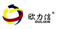 深圳市欧力信科技有限公司 最新采购和商业信息