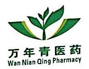 温州市万年青医药连锁有限公司 最新采购和商业信息