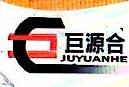 重庆巨源合机电设备有限公司 最新采购和商业信息