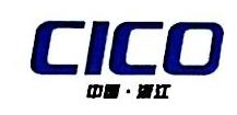 浙江高速物流有限公司 最新采购和商业信息