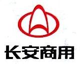 重庆长安运输有限责任公司