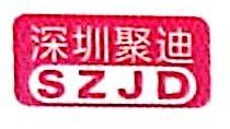 深圳市聚迪运输有限公司 最新采购和商业信息