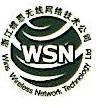 浙江维思无线网络技术有限公司