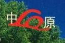 河南省中原路桥建设(集团)有限公司成都分公司 最新采购和商业信息