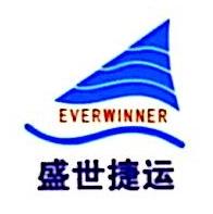 天津市盛世捷运国际货运代理有限公司 最新采购和商业信息