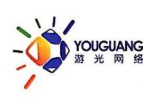 上海游光网络科技有限公司 最新采购和商业信息