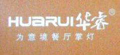 深圳市华睿之光灯饰照明有限公司 最新采购和商业信息