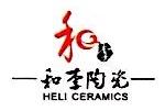 湖南省和李陶瓷文化有限公司 最新采购和商业信息