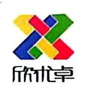 福州欣优卓家具有限公司 最新采购和商业信息