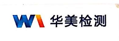 深圳市华美检测有限公司 最新采购和商业信息