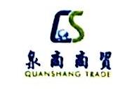 成都泉商商贸有限公司 最新采购和商业信息