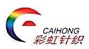 张家港市彩虹针织厂 最新采购和商业信息