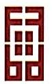 唐山市幸福河水泥有限公司 最新采购和商业信息