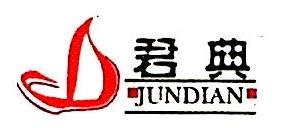 广州君典贸易有限公司