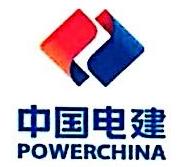 四川圣达水电开发有限公司
