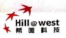 北京希尔唯特科技发展有限公司 最新采购和商业信息