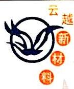 南京云越新材料科技有限公司