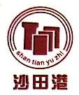 东莞市沙田港水泥制品有限公司 最新采购和商业信息