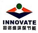 南宁市因诺维环保节能科技有限公司 最新采购和商业信息