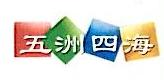 深圳五洲四海供应链有限公司 最新采购和商业信息