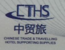 北京中贸旅酒店用品配套有限责任公司 最新采购和商业信息