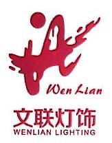 中山市温德姆灯光设计有限公司 最新采购和商业信息