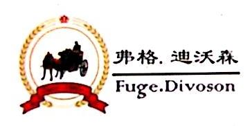 深圳市迪沃森实业有限公司