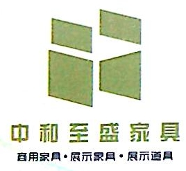 广州中和至盛家具有限公司 最新采购和商业信息
