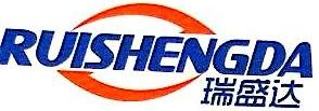 深圳市瑞盛达物流有限公司 最新采购和商业信息