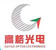 深圳市高格光电科技有限公司