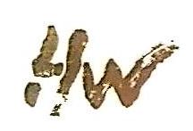 汕头市亨利威酒业有限公司 最新采购和商业信息